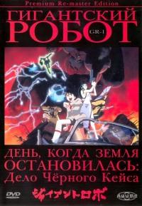 Смотреть Гигантский робот онлайн на Кинопод бесплатно