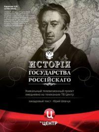 Смотреть История Государства Российского онлайн на Кинопод бесплатно