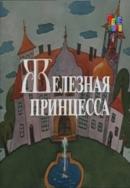 Смотреть фильм Железная принцесса онлайн на KinoPod.ru бесплатно