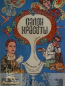 Смотреть фильм Салон красоты онлайн на KinoPod.ru бесплатно