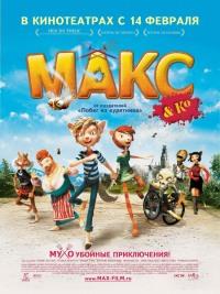 Смотреть Макс и его компания онлайн на Кинопод бесплатно