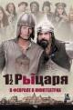 Смотреть фильм Полтора рыцаря: В поисках похищенной принцессы Херцелинды онлайн на Кинопод бесплатно