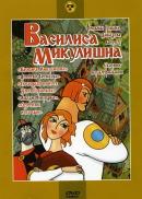 Смотреть фильм Василиса Микулишна онлайн на Кинопод бесплатно