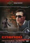 Смотреть фильм Слепой 3: Программа убивать онлайн на Кинопод бесплатно