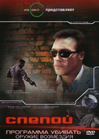Смотреть Слепой 3: Программа убивать онлайн на Кинопод бесплатно