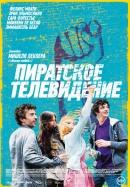 Смотреть фильм Пиратское телевидение онлайн на KinoPod.ru бесплатно