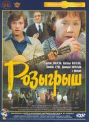 Смотреть фильм Розыгрыш онлайн на KinoPod.ru бесплатно