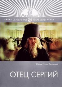 Смотреть Отец Сергий онлайн на Кинопод бесплатно