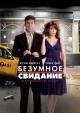 Смотреть фильм Безумное свидание онлайн на Кинопод бесплатно