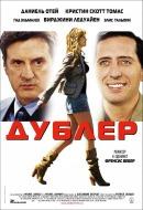 Смотреть фильм Дублер онлайн на KinoPod.ru платно
