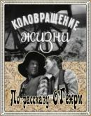Смотреть фильм Коловращение жизни онлайн на KinoPod.ru бесплатно