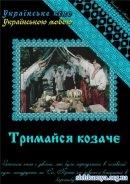 Смотреть фильм Держись, казак! онлайн на Кинопод бесплатно