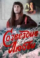 Смотреть фильм Созвездие любви онлайн на KinoPod.ru бесплатно
