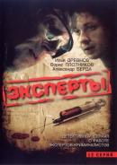 Смотреть фильм Эксперты онлайн на KinoPod.ru бесплатно