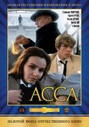 Смотреть фильм Асса онлайн на KinoPod.ru бесплатно