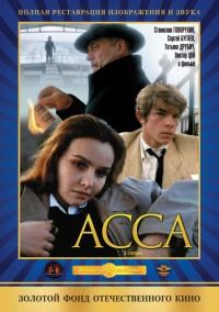 Смотреть Асса онлайн на Кинопод бесплатно