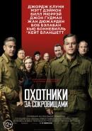 Смотреть фильм Охотники за сокровищами онлайн на KinoPod.ru платно