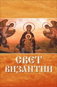 Смотреть Свет Византии онлайн на Кинопод бесплатно