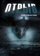 Смотреть фильм Отрыв онлайн на KinoPod.ru бесплатно