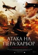 Смотреть фильм Атака на Пёрл-Харбор онлайн на Кинопод бесплатно