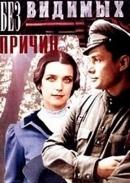 Смотреть фильм Без видимых причин онлайн на KinoPod.ru бесплатно