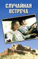 Смотреть фильм Случайная встреча онлайн на KinoPod.ru бесплатно