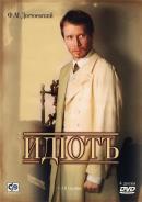 Смотреть фильм Идиот онлайн на KinoPod.ru бесплатно
