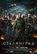 Смотреть фильм Сталинград онлайн на KinoPod.ru бесплатно