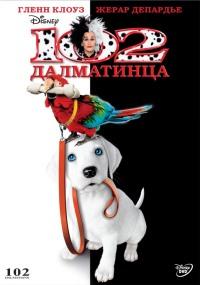 Смотреть 102 далматинца онлайн на Кинопод бесплатно