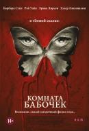 Смотреть фильм Комната бабочек онлайн на Кинопод бесплатно