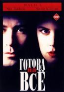 Смотреть фильм Готова на всё онлайн на KinoPod.ru платно