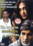 Смотреть фильм Не просто поверить в любовь онлайн на KinoPod.ru бесплатно