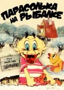 Смотреть фильм Парасолька на рыбалке онлайн на Кинопод бесплатно