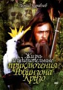 Смотреть фильм Жизнь и удивительные приключения Робинзона Крузо онлайн на Кинопод бесплатно
