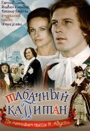 Смотреть фильм Табачный капитан онлайн на KinoPod.ru бесплатно
