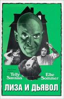 Смотреть фильм Дом дьявола онлайн на Кинопод бесплатно