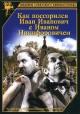 Смотреть фильм Как поссорился Иван Иванович с Иваном Никифоровичем онлайн на Кинопод бесплатно