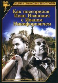 Смотреть Как поссорился Иван Иванович с Иваном Никифоровичем онлайн на Кинопод бесплатно