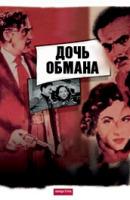 Смотреть фильм Дочь обмана онлайн на Кинопод бесплатно