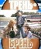 Смотреть фильм Трень-брень онлайн на Кинопод бесплатно