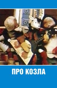 Смотреть Про козла онлайн на Кинопод бесплатно