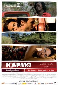 Смотреть Кармо онлайн на Кинопод бесплатно