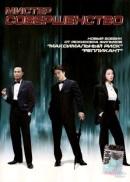 Смотреть фильм Мистер совершенство онлайн на KinoPod.ru бесплатно