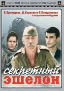 Смотреть фильм Секретный эшелон онлайн на Кинопод бесплатно
