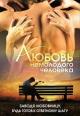 Смотреть фильм Любовь немолодого человека онлайн на Кинопод бесплатно