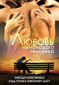 Смотреть Любовь немолодого человека онлайн на Кинопод бесплатно