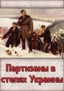 Смотреть фильм Партизаны в степях Украины онлайн на Кинопод бесплатно