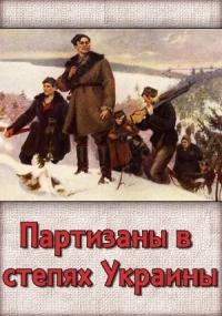 Смотреть Партизаны в степях Украины онлайн на Кинопод бесплатно