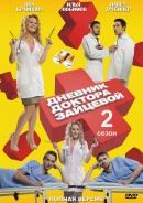 Смотреть фильм Дневник доктора Зайцевой онлайн на KinoPod.ru бесплатно