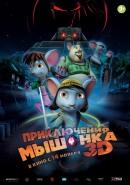 Смотреть фильм Приключения мышонка онлайн на Кинопод бесплатно
